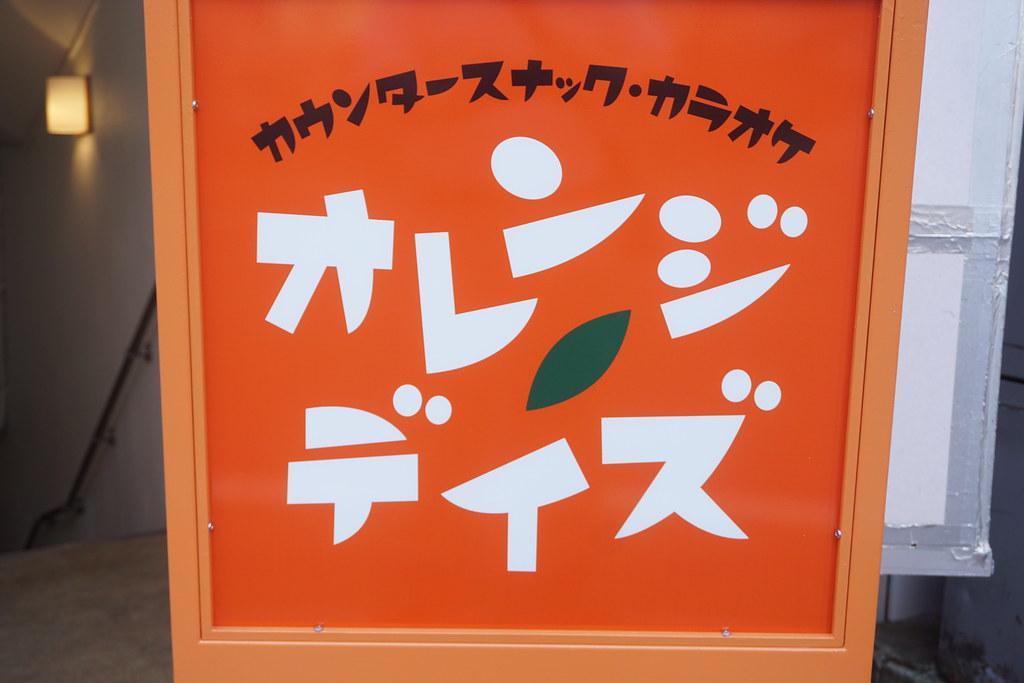オレンジデイズ(江古田)