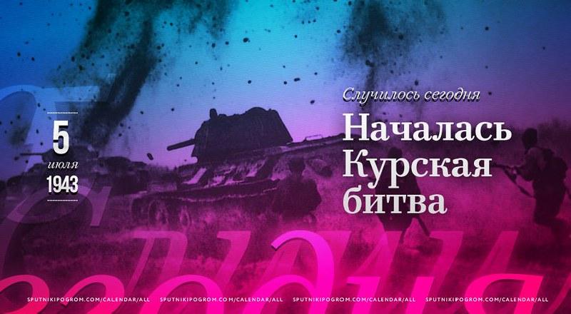 5 июля ● основные события дня в России и в мире