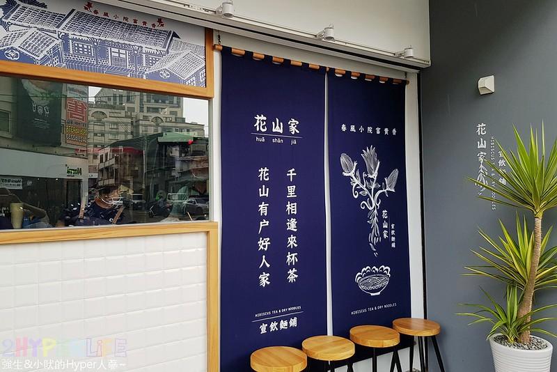 花山家-宣飲麵舖 (3)