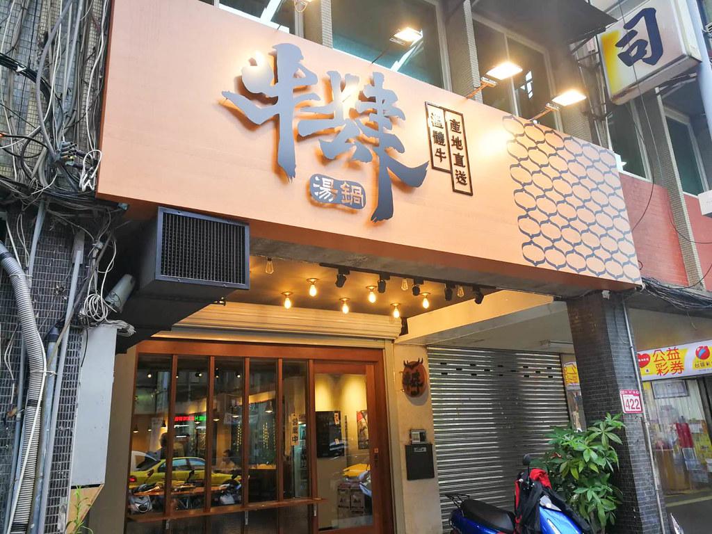 牛肆 台北溫體牛肉鍋 (13)