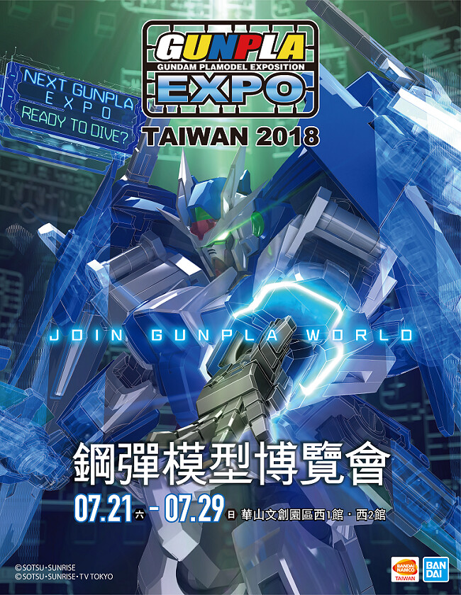『GUNPLA EXPO TAIWAN 鋼彈模型模覽會2018』今夏再度來臨,一起加入鋼普拉的世界吧!