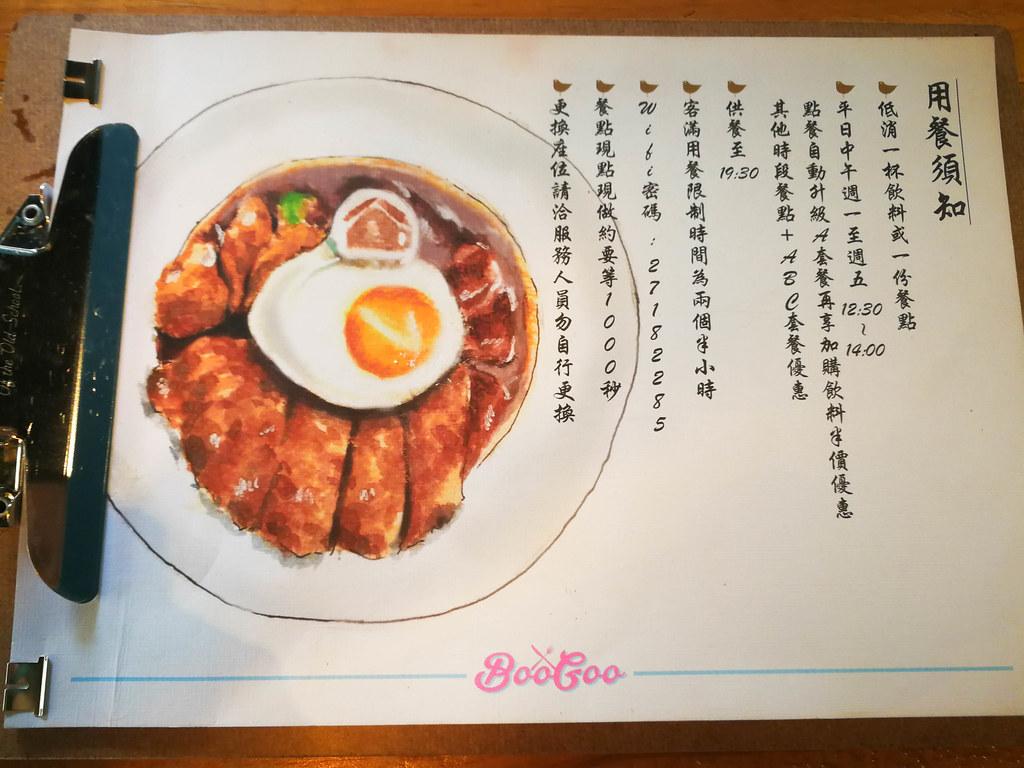 BooGoo Café  布咕咖啡 (1)