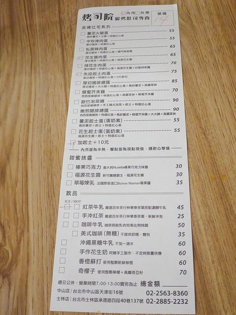 烤司院碳烤吐司專賣  菜單(8)