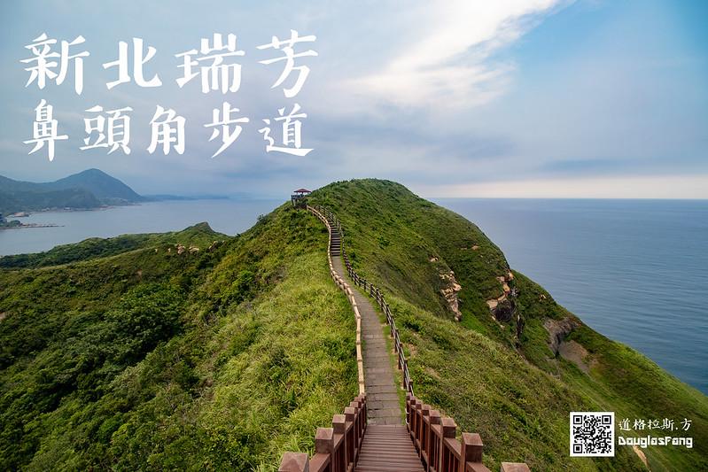 【遊記】新北瑞芳鼻頭角步道 (1)