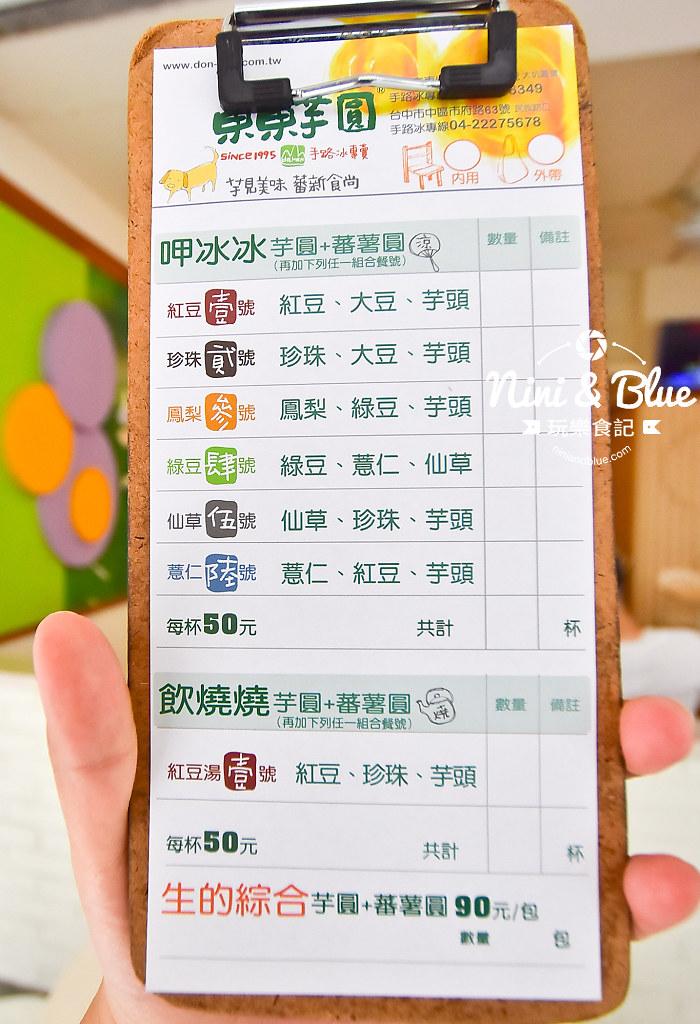 東東芋園 冰 台中火車站  菜單01