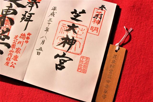 shibadaijingu019