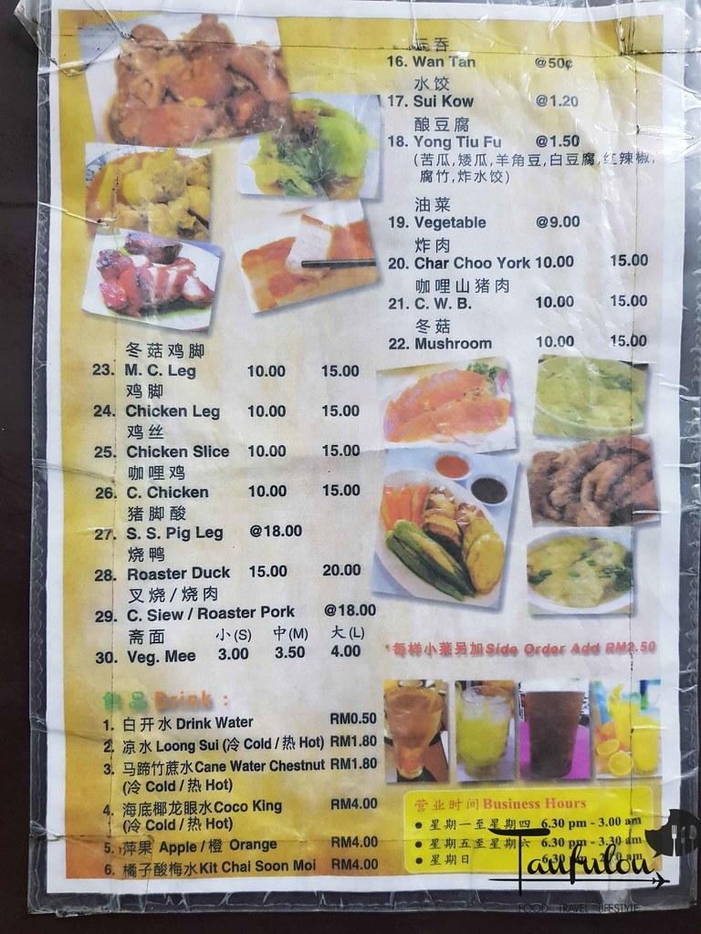 Wan Tan Mee Sg Besi (4)