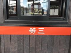 沼田駅 三等待合室