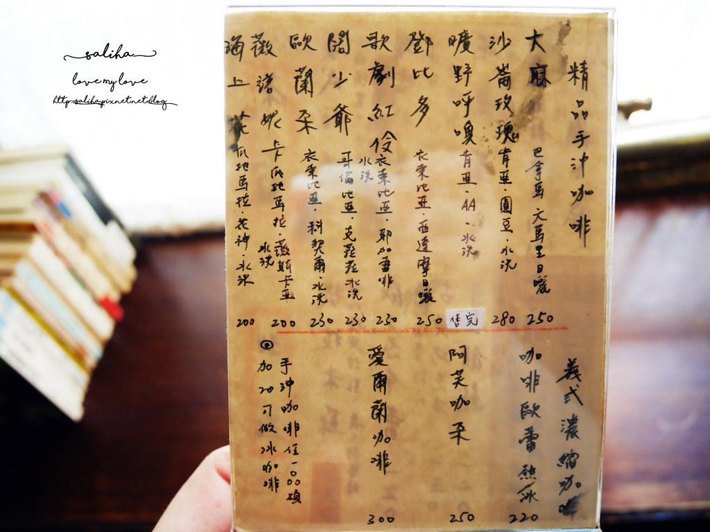 台北秘氏咖啡下午茶菜單menu價位訂位 (1)