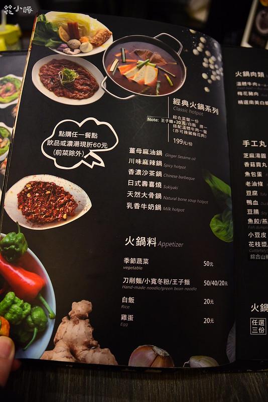 瓦法奇朵信陽店菜單2018火鍋 (33)
