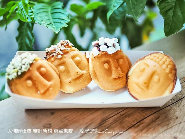 大佛雞蛋糕 審計新村 惠蓀咖啡 24