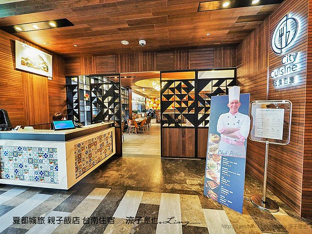 夏都城旅 親子飯店 台南住宿 109