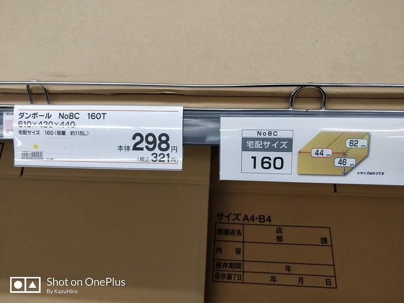 ダンボールの価格 (1)