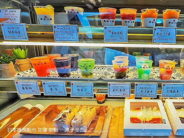 日本媽媽點心 花蓮 甜點 5