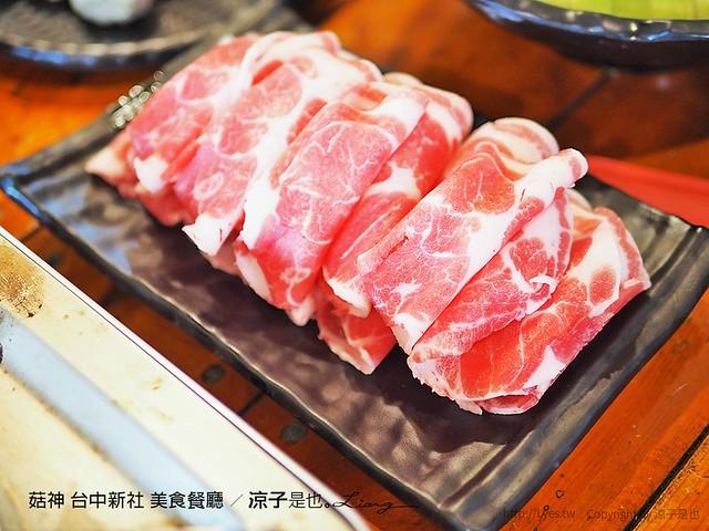 菇神 台中新社 美食餐廳 4
