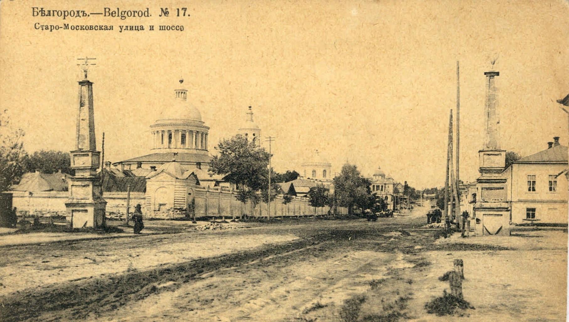 Старо-Московская улица и шоссе