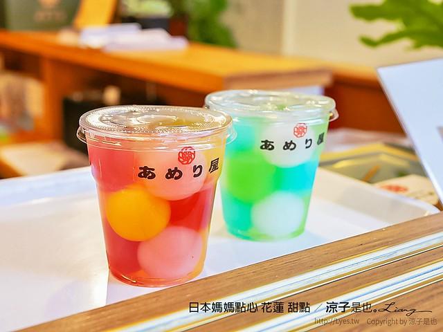 日本媽媽點心 花蓮 甜點 1