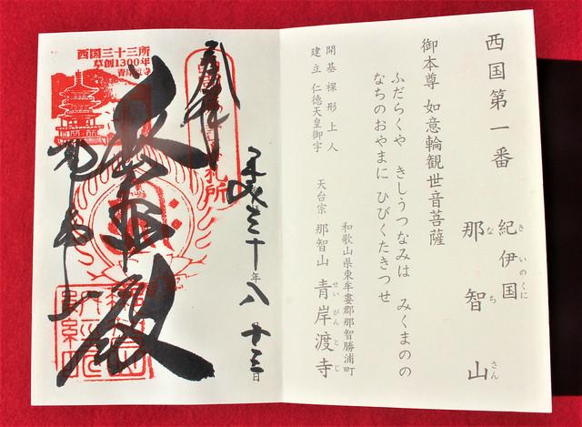 1300年記念の御朱印帳