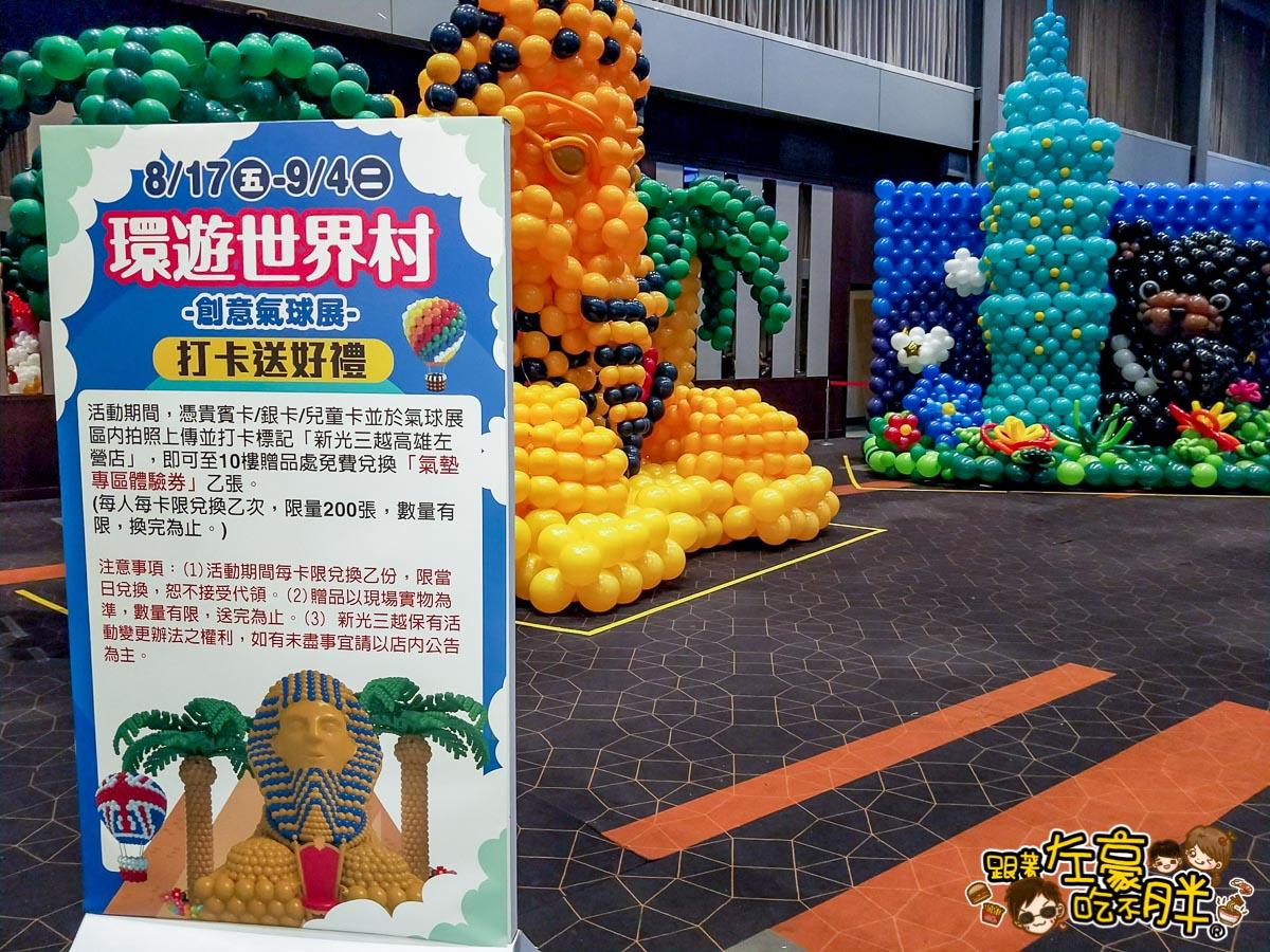 新光三越高雄左營店-環遊世界村創意氣球展-17