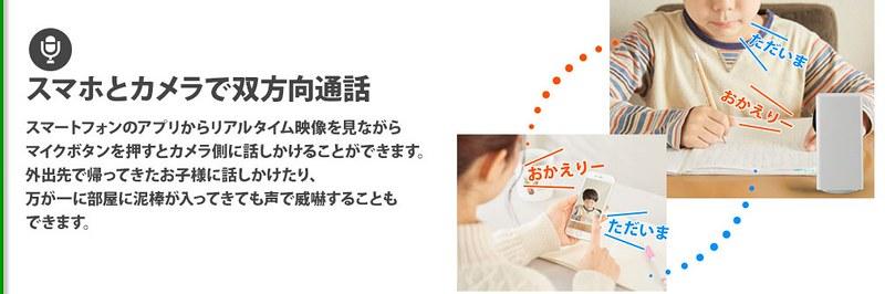 塚本無線 BESTCAM 108J レビュー (19)