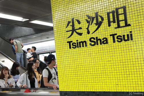 MTR sign Tsim Sha Tsui