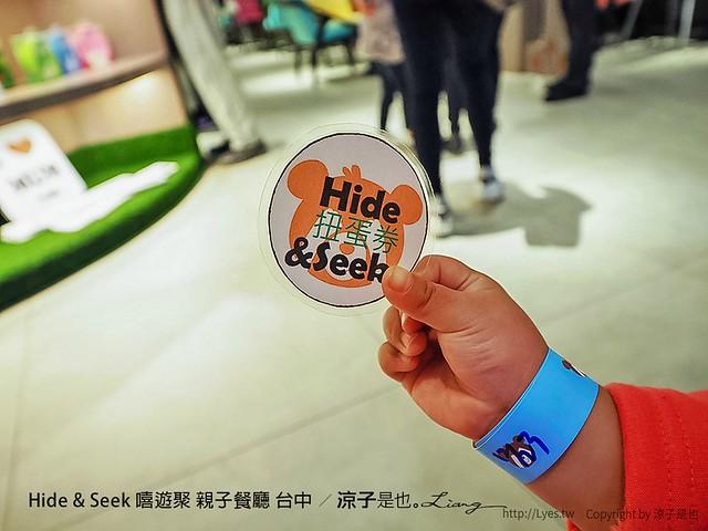 Hide & Seek 嘻遊聚 親子餐廳 台中 48