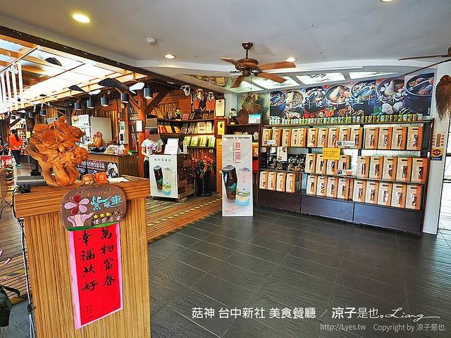 菇神 台中新社 美食餐廳 24