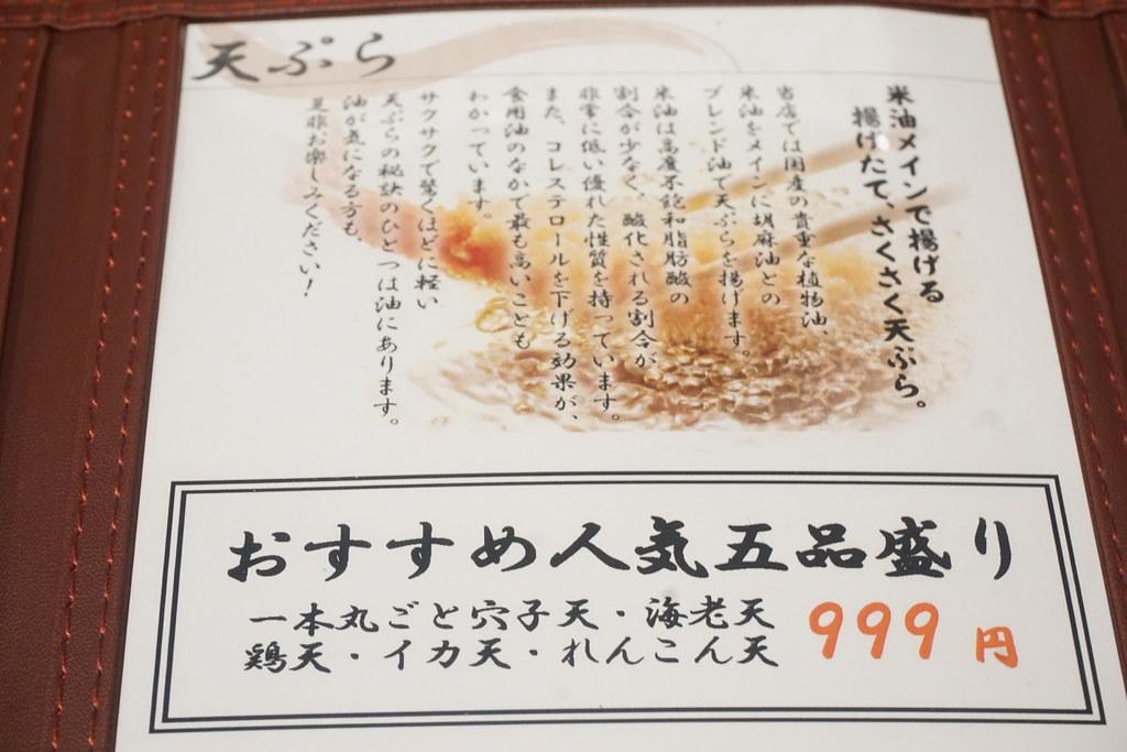 酒とひもの(練馬)