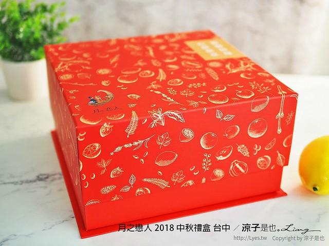 月之戀人 2018 中秋禮盒 台中 2
