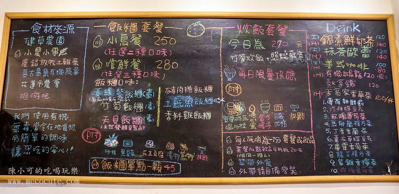 糧晨吉食,糧晨吉食菜單,糧晨吉食飯糰,花蓮糧晨吉食 @陳小可的吃喝玩樂