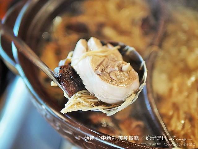 菇神 台中新社 美食餐廳 16
