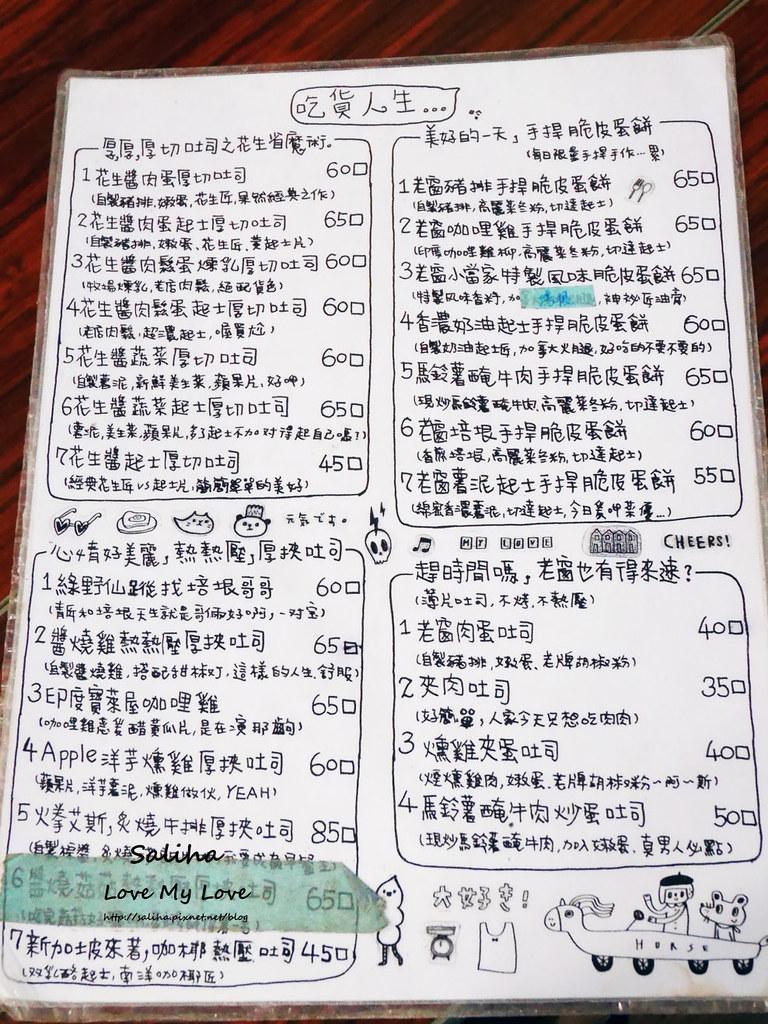 新北新店三民路老窗瞧瞧眨等好孩子早餐店菜單價位menu (2)