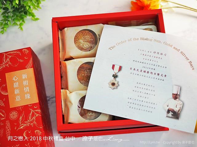 月之戀人 2018 中秋禮盒 台中 5