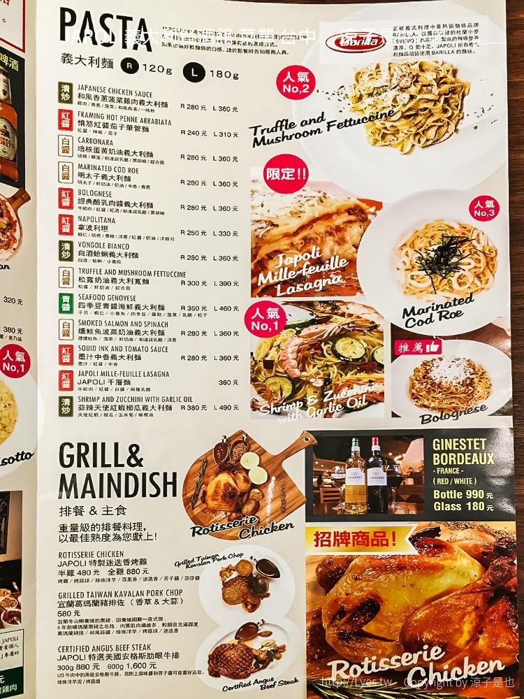 JAPOLI義大利餐酒館 菜單 台中 4