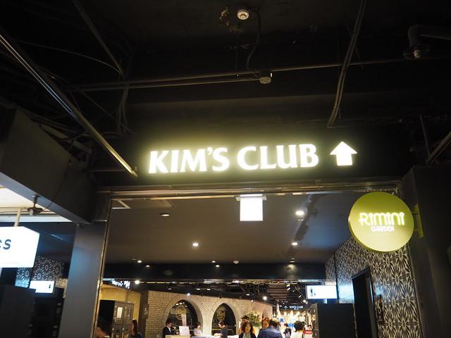P6158119 韓国 ソウル スーパー Kim's CLUB(キムズクラブ/킴스클럽) 高速ターミナル ひめごと
