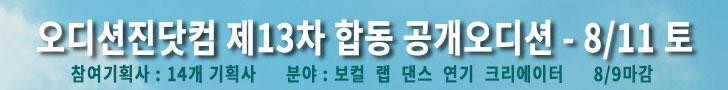오디션진닷컴 13차오디션