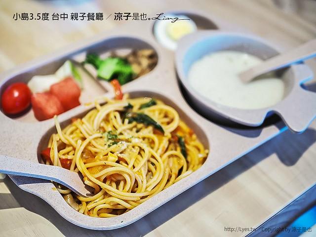 小島3.5度 台中 親子餐廳 10