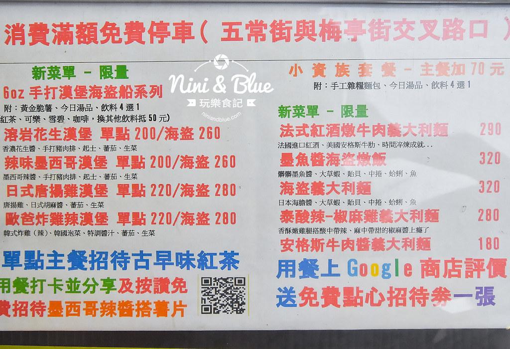 路義思 台中 義大利麵  menu菜單06