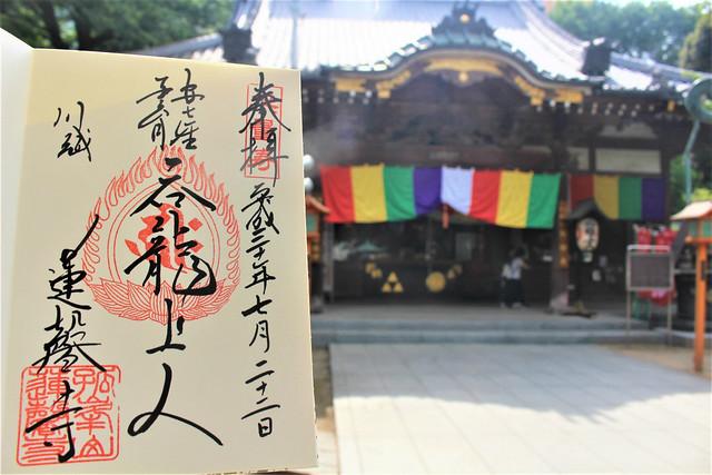 renkeiji-gosyuin014