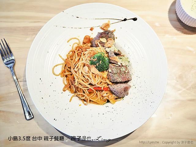 小島3.5度 台中 親子餐廳 2