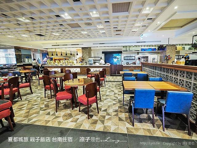 夏都城旅 親子飯店 台南住宿 108