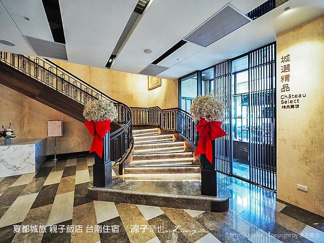 夏都城旅 親子飯店 台南住宿 111