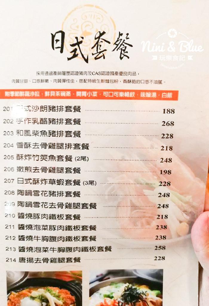 台中豬排 七味亭 menu 菜單20