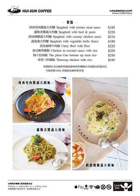 台灣惠蓀咖啡 審計 菜單7