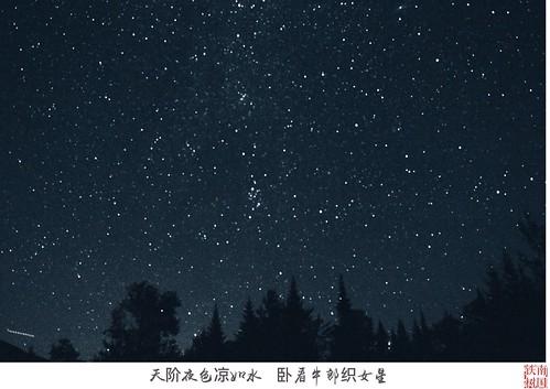 Megantic Dark Sky Réserve