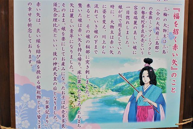 miwajinja003