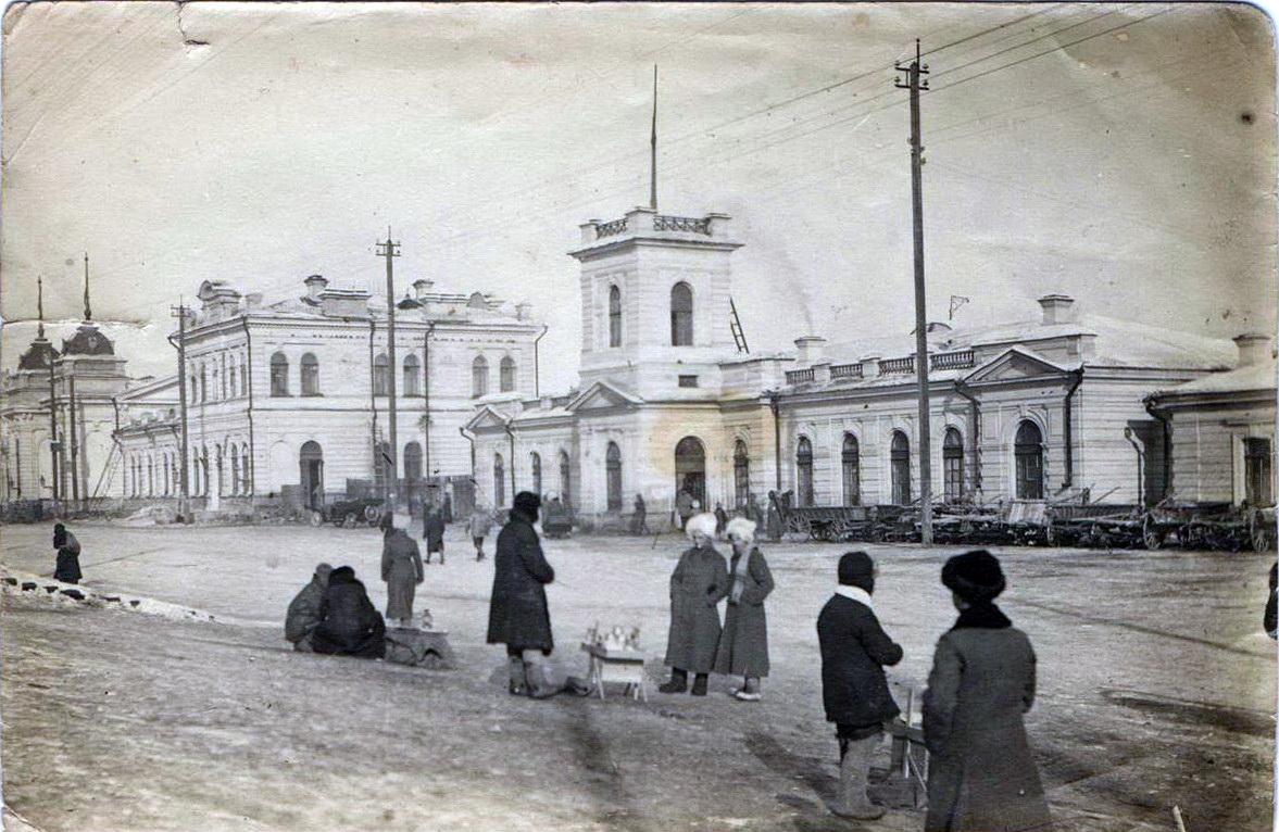 Вокзал. 1918