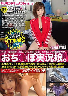 SRS-080 Yariman Document Saya-chan (21) Hairdresser Assistant File.17 I Have A Lot Of Sex And I Am Aiming For Opo-sommelier.