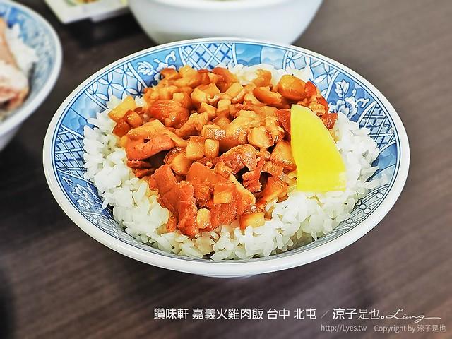 饡味軒 嘉義火雞肉飯 台中 北屯 2