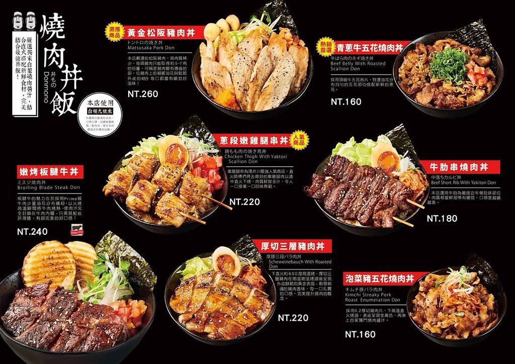 直火人士林菜單menu價位訂位 (2)